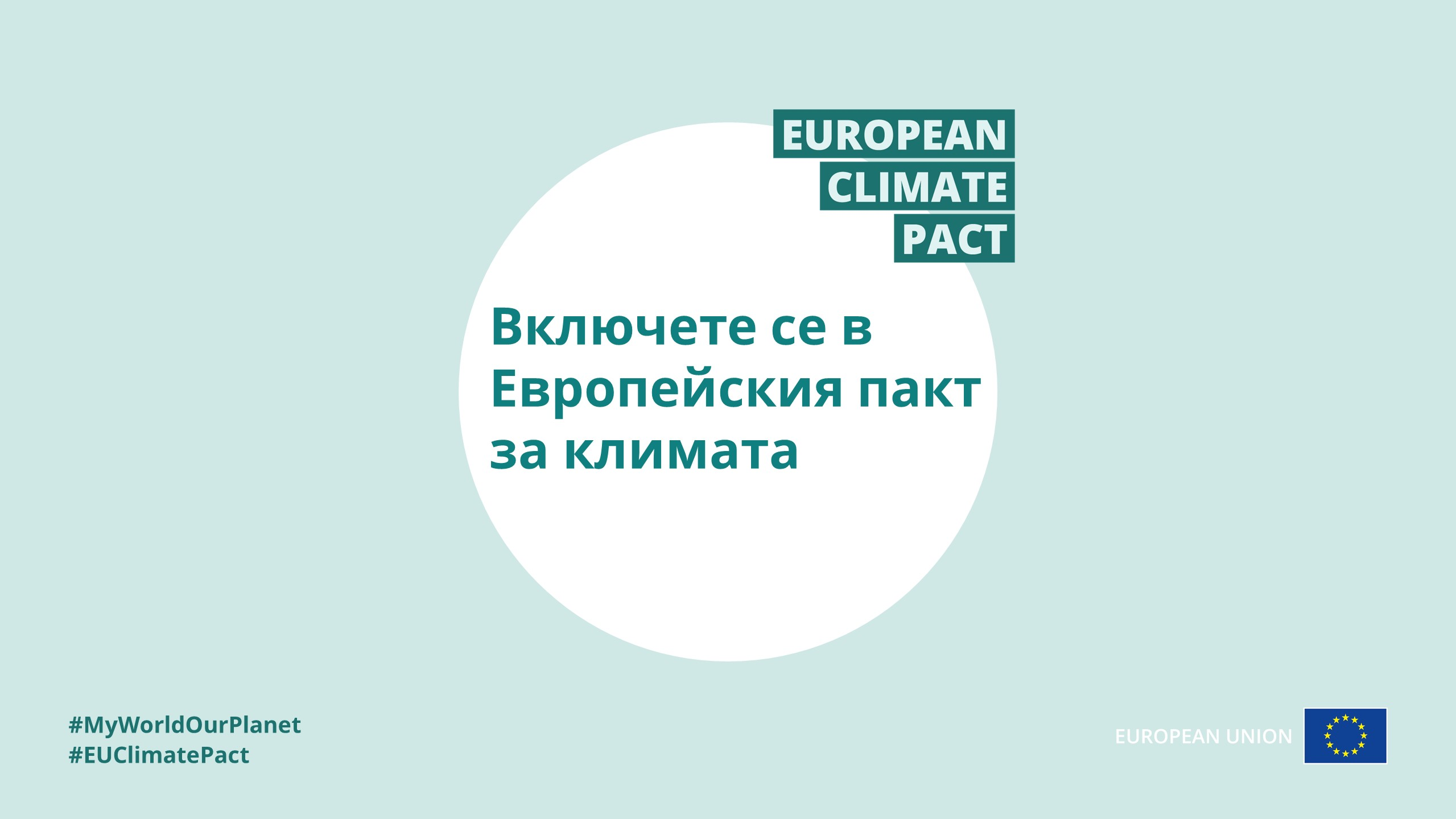 climate pact